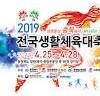 태안군, 5월 9일 제13회 충청남도 시각장애인 생활체육대회개최