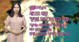 날씨 예보 - 13호 태풍 링링