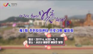 제3회 해미벚꽃축제