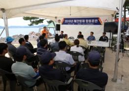 태안해경·서산시 합동 해안방제 훈련 실시