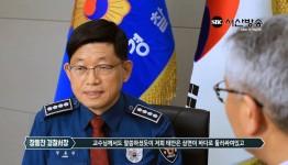 태안경찰장동찬서장 인터뷰