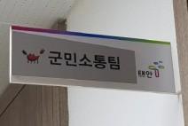 민원해결을 위해 발 벗고 나선 태안군 '군민소통팀'