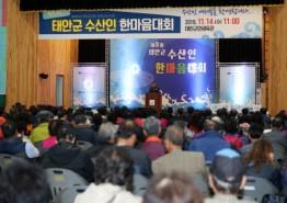 태안군, '제8회 태안군 수산인 한마음대회' 열려