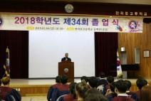 [만리포고] 제34회 졸업식 열려