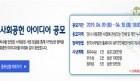 서부발전, 대국민 사회공헌 아이디어 공모 기간 연장