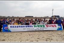 [방포초] 2019 학교사랑대회 및 늘푸른 바다운동