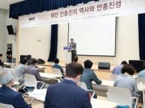 태안군, 안흥진성 사적지정 위한 학술세미나 개최
