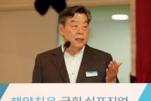 태안군, 해양치유산업 육성을 위한 '국제 심포지엄 공동개최!'