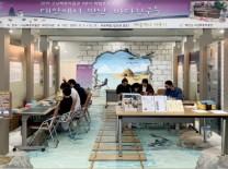 태안군 고남패총박물관, '태안에서 만난 바다친구들' 체험프로그램 운영