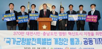 220만 '충남의 힘' 혁신도시 길 열었다