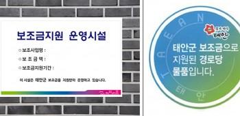 태안군, '지방보조금 지원 표지판' 설치 의무화!