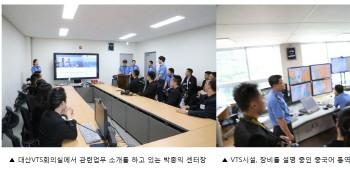 홍콩경찰 20명, 태안해경 경비함정 및 VTS 일선 견학